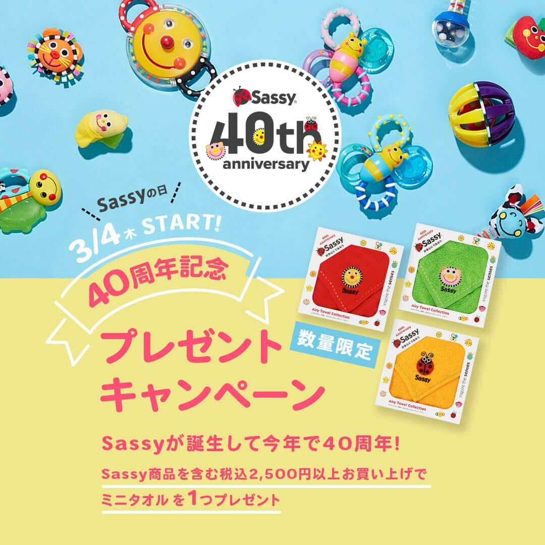 Sassy40周年記念プレゼントキャンペーン