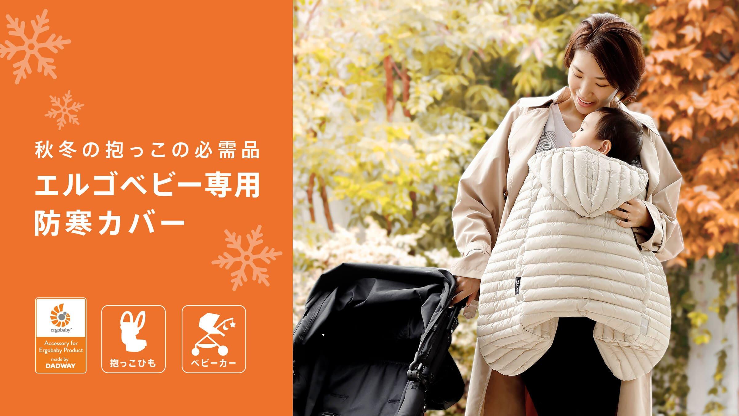秋冬の抱っこの必需品 エルゴベビー専用防寒カバー