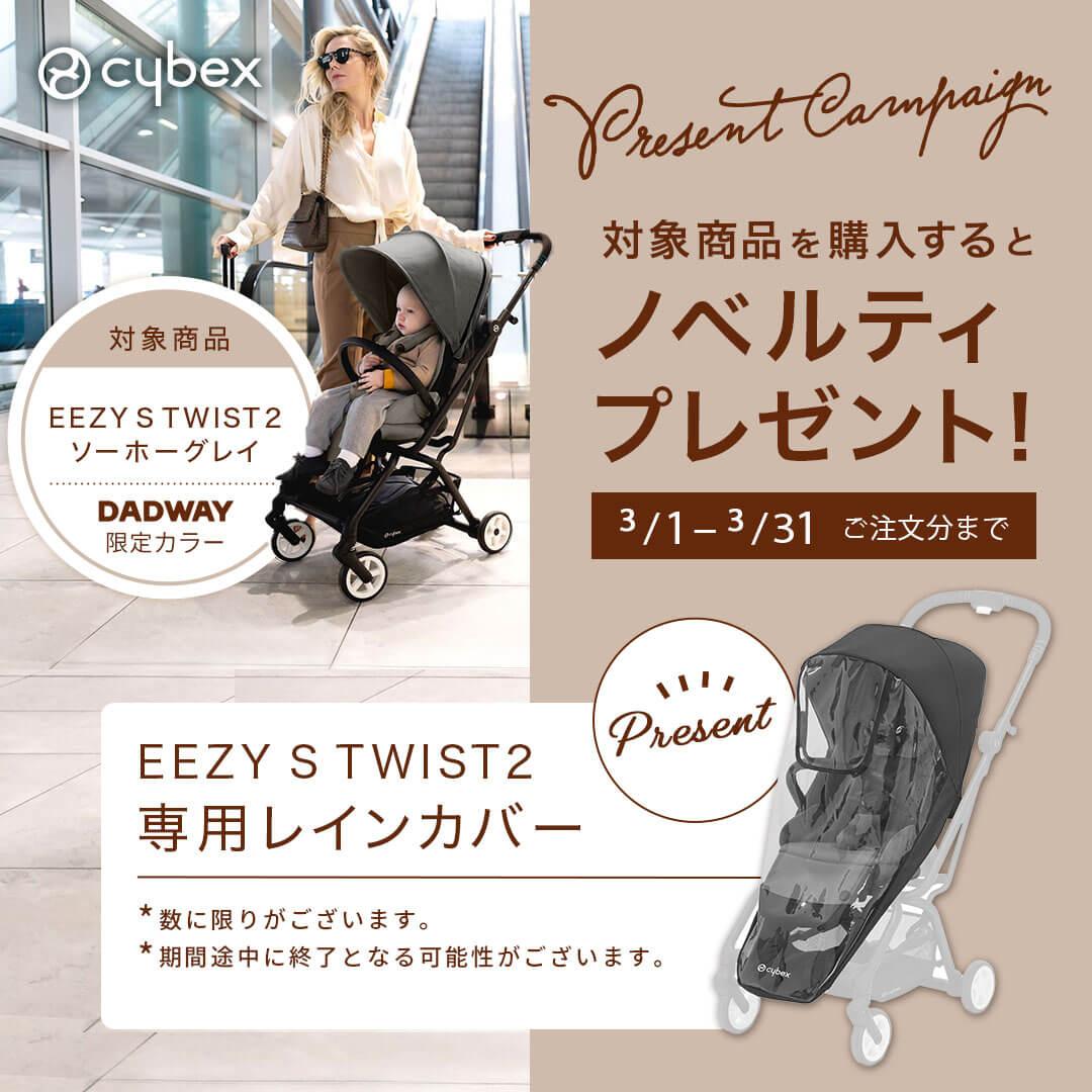 cybex EEZY S TWIST2 ツイスト2/ソーホーグレイ 専用レインカバーキャンペーン