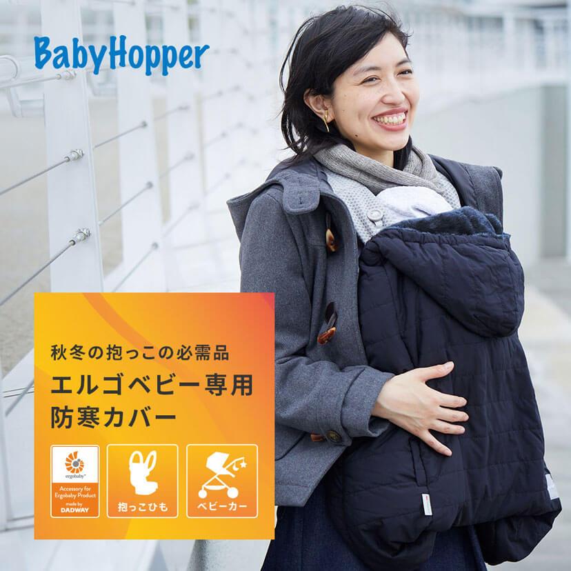 BabyHopperウィンターシリーズ