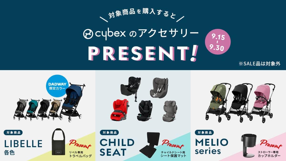 CYBEXプレゼントキャンペーン