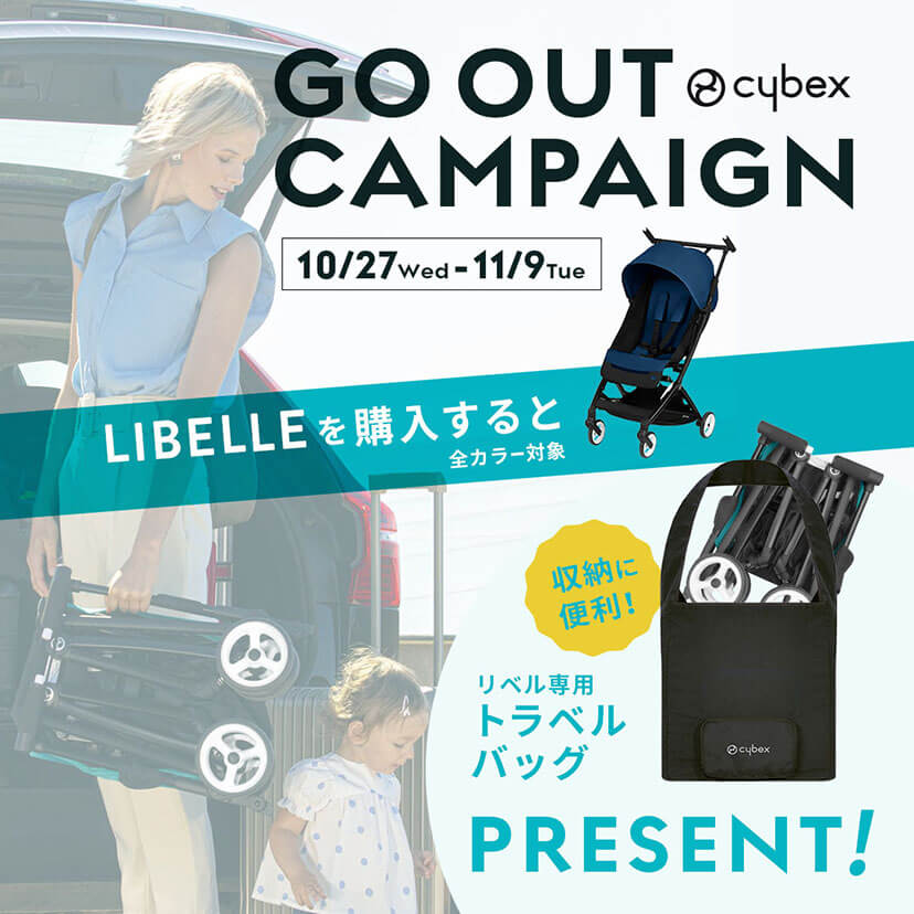 CYBEX LIBELLE GO OUTキャンペーン