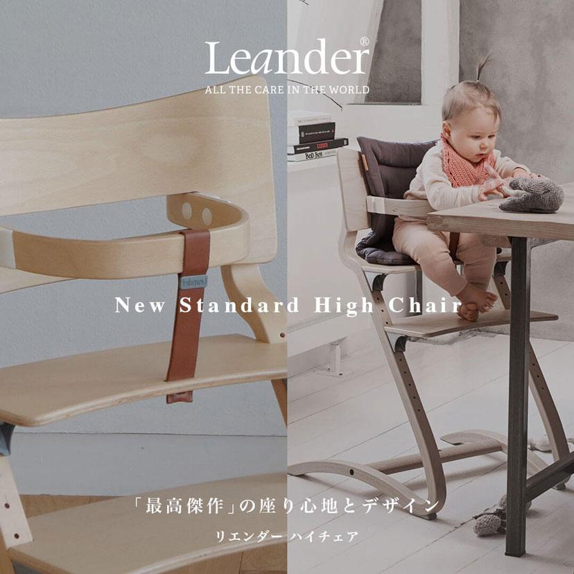 Leanderハイチェア新登場