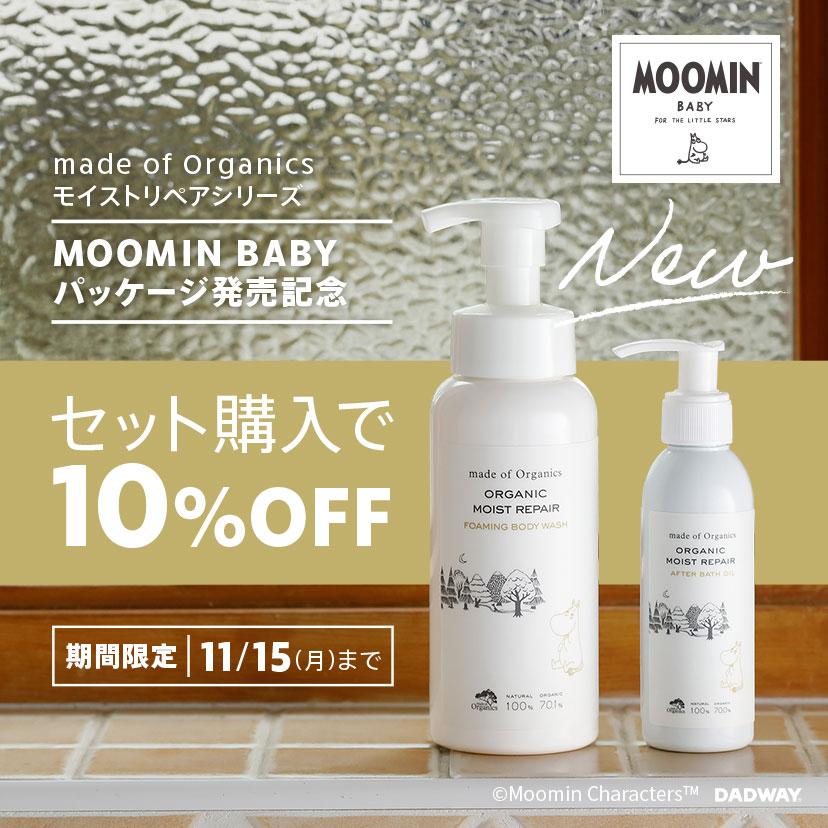 MOOMINBABY モイストリペアシリーズ セット購入で10%OFF